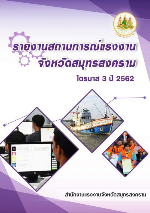 รายงานสถานการณ์แรงงานจังหวัดสมุทรสงคราม ไตรมาส 3 ปี 2562