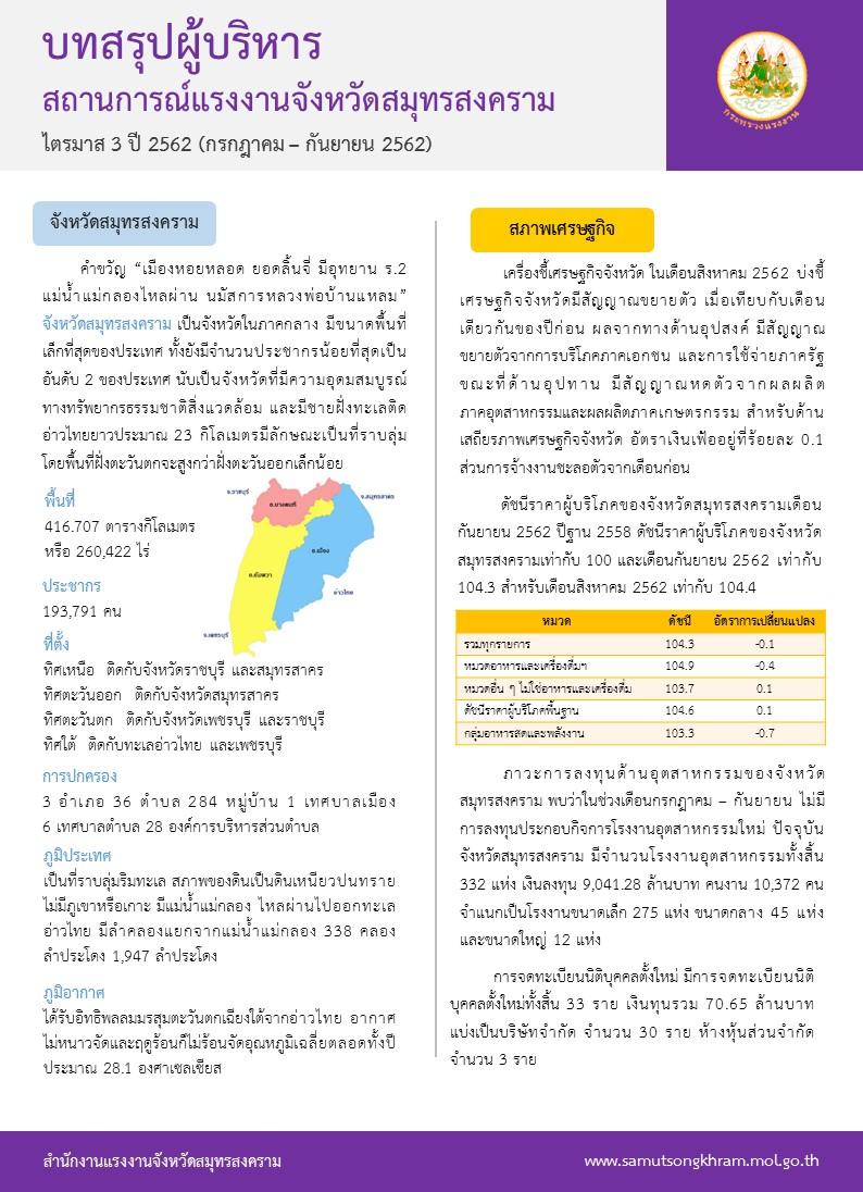 Fact Sheet สถานการณ์แรงงานจังหวัดสมุทรสงคราม ไตรมาส 3 ปี 2562