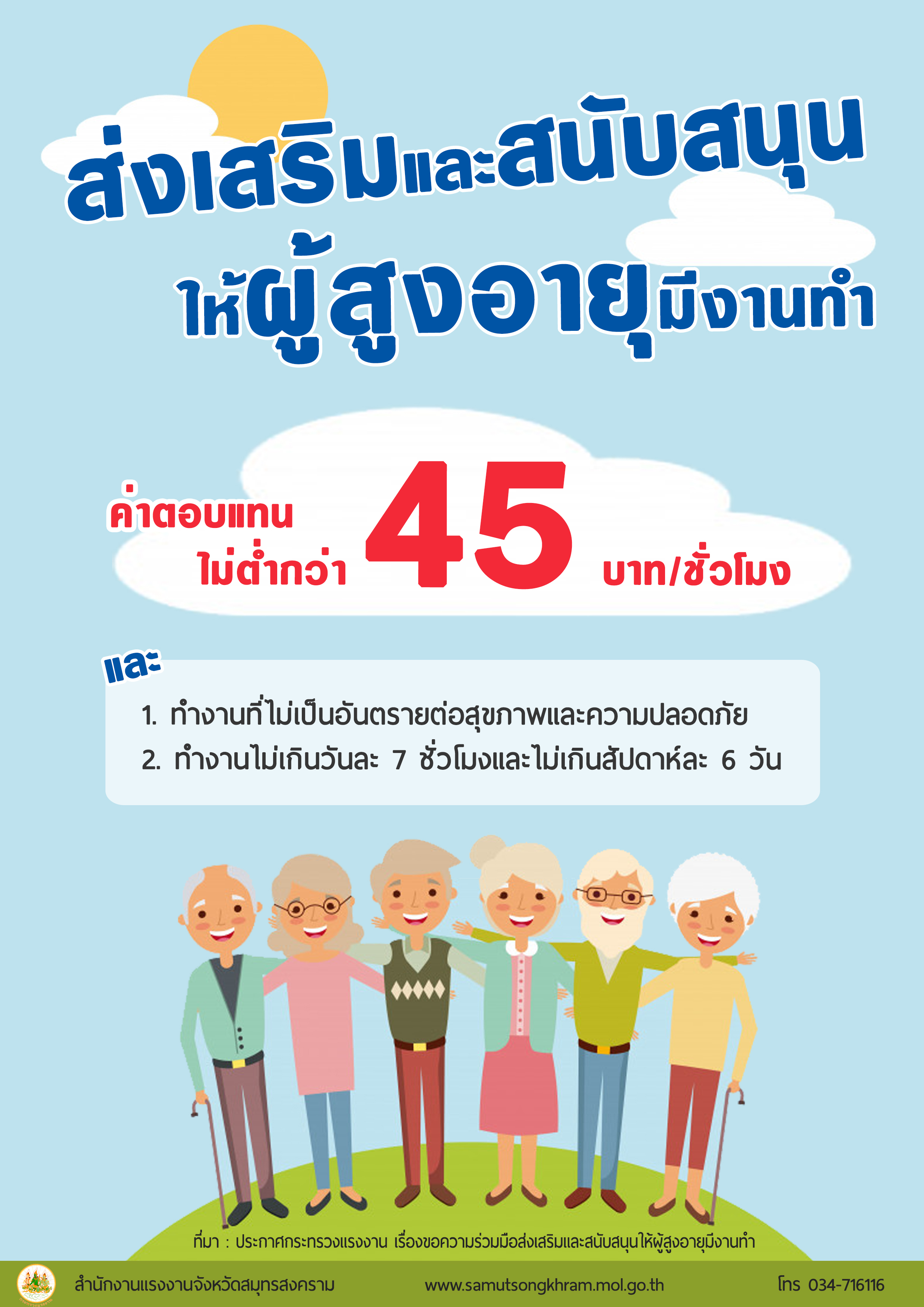 ค่าจ้างผู้สูงอายุ