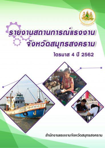 รายงานสถานการณ์แรงงานจังหวัดสมุทรสงคราม ไตรมาส 4 ปี 2562