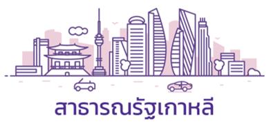 ประชาสัมพันธ์การขอปิดบัญชีธนาคาร SHINHAN ของแรงงานไทยที่เคยเดินทางไปทำงานในสาธารณรัฐเกาหลีและเดินทางกลับประเทศไทยแล้ว