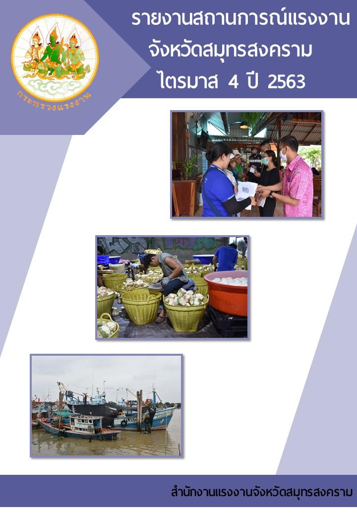 รายงานสถานการณ์แรงงานจังหวัดสมุทรสงคราม ไตรมาส 4 ปี 2563