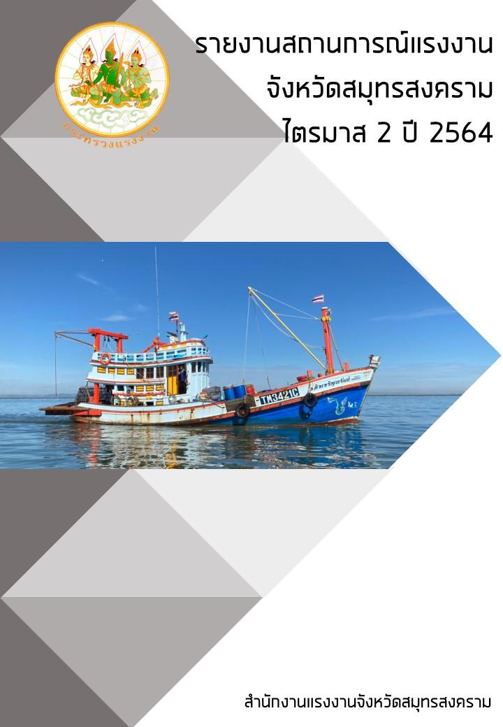 รายงานสถานการณ์แรงงานจังหวัดสมุทรสงคราม ไตรมาส 2 ปี 2564