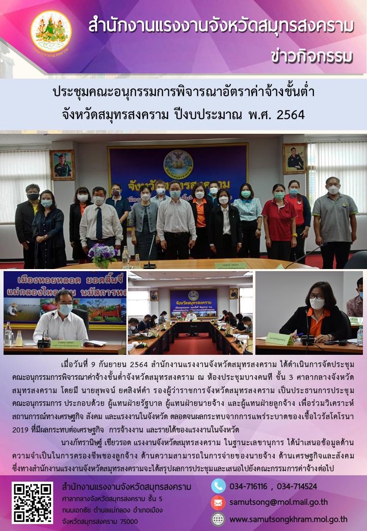 ประชุมคณะอนุกรรมการพิจารณาอัตราค่าจ้างขั้นต่ำจังหวัดสมุทรสงคราม ประจำปี 2564