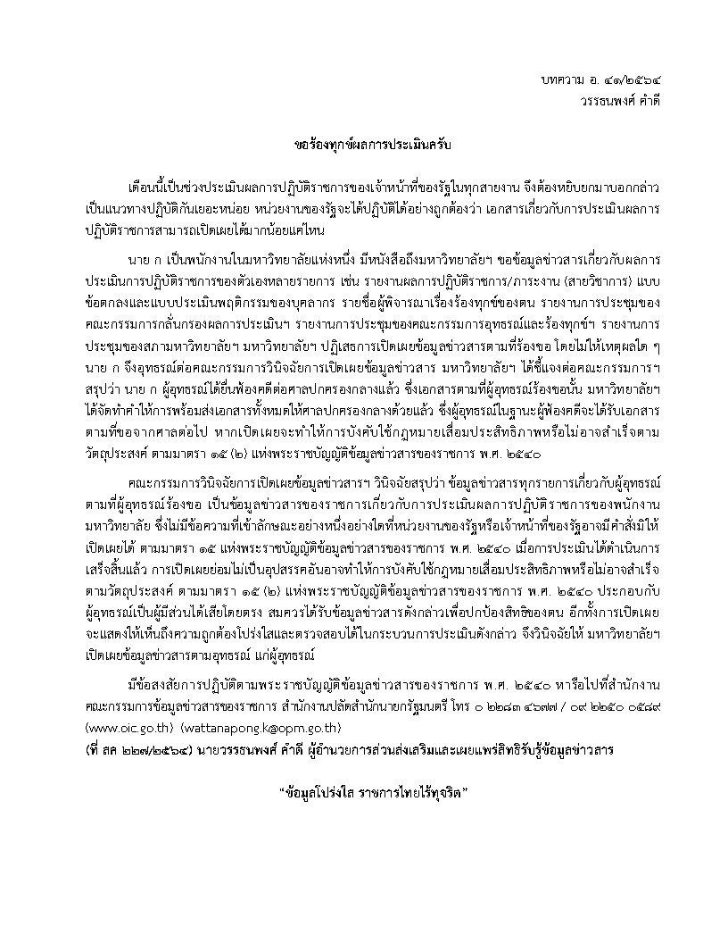 ประชาสัมพันธ์เผยเเพร่ความรู้เกี่ยวกับพระราชบัญญัติข้อมูลข่าวสารของราชการ พ.ศ.๒๕๔๐